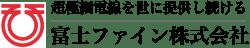 富士ファイン株式会社